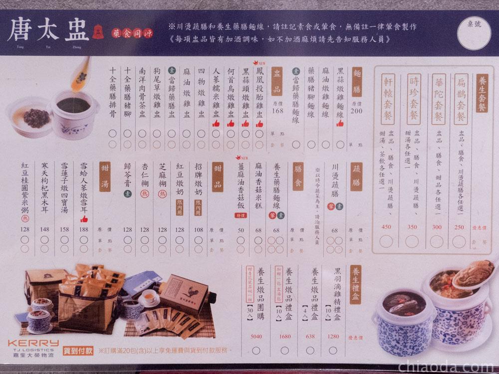 唐太盅菜單
