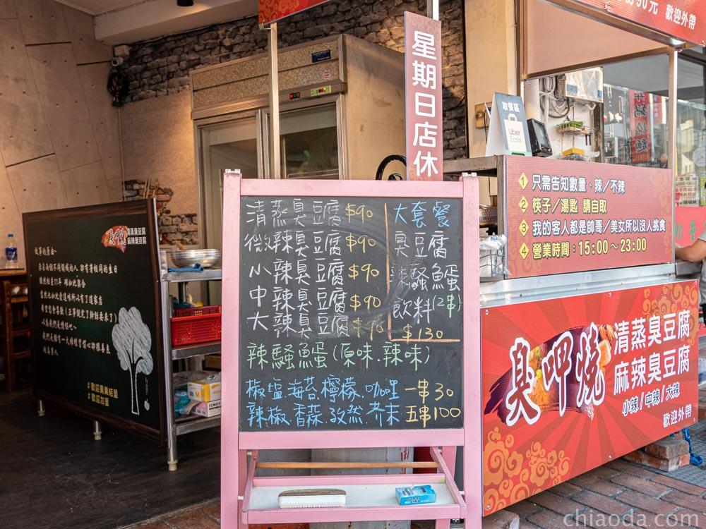 臭呷燒清蒸臭豆腐 菜單
