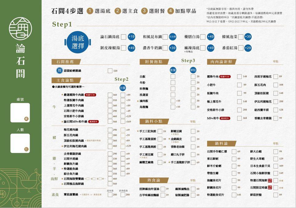 論石間鍋物台中中科店 菜單