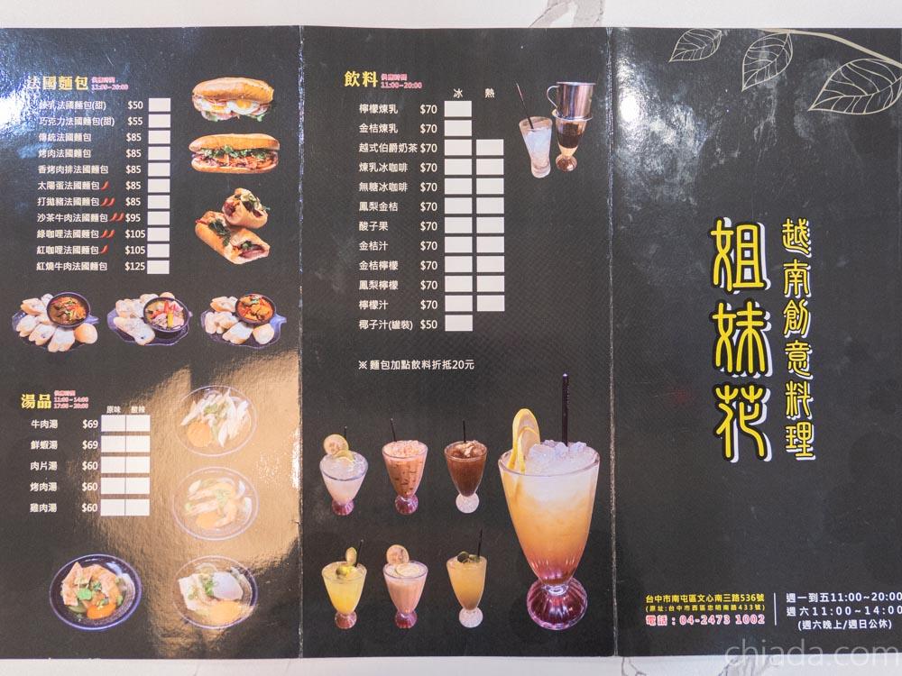 姐妹花越南料理 菜單2020