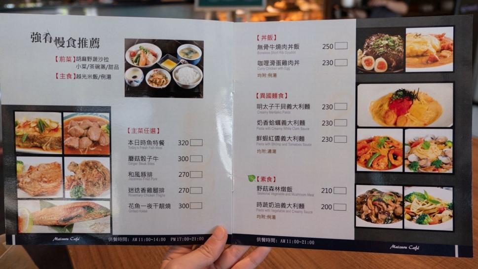 舞鶴昭日 菜單