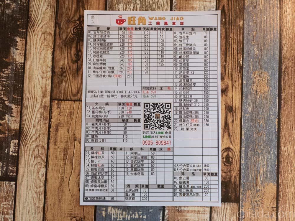 旺角工業風食堂 菜單