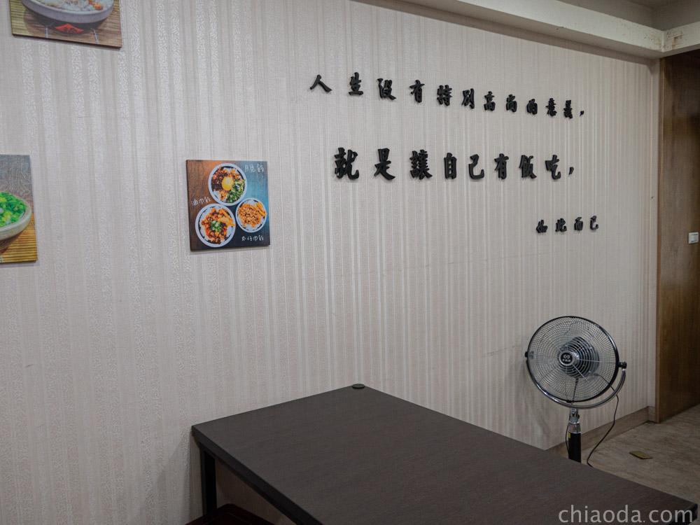 楓の飯 用餐環境 台中火車站