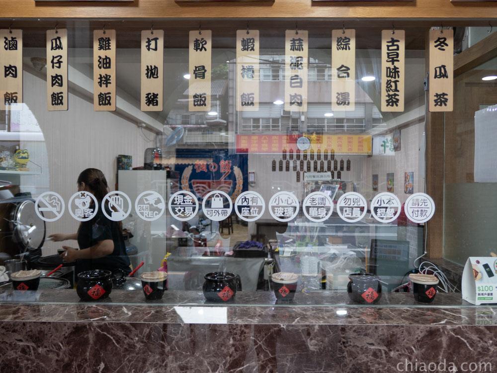 楓の飯 台中火車站旁建國路小吃