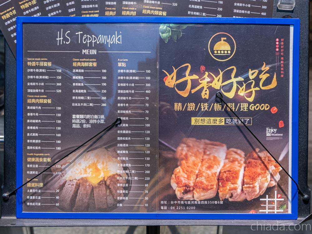 好香好好吃精緻鐵板燒菜單