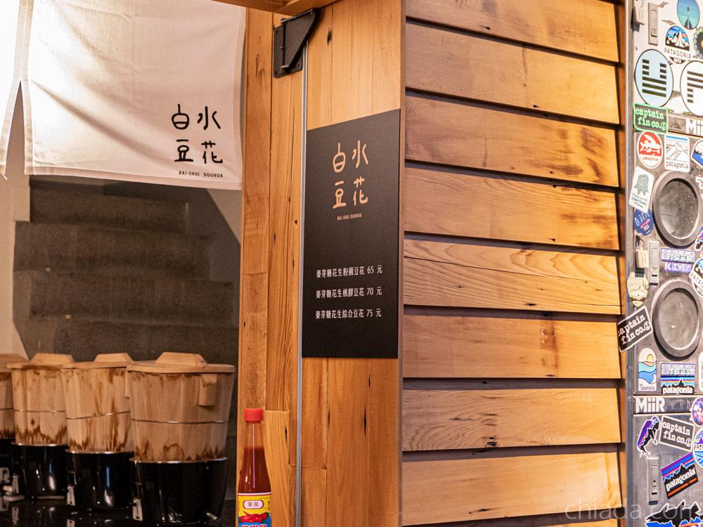 白水豆花台中店 菜單