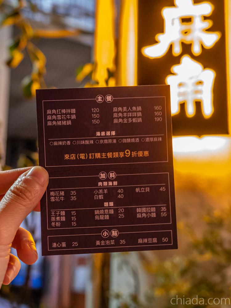 麻角 菜單