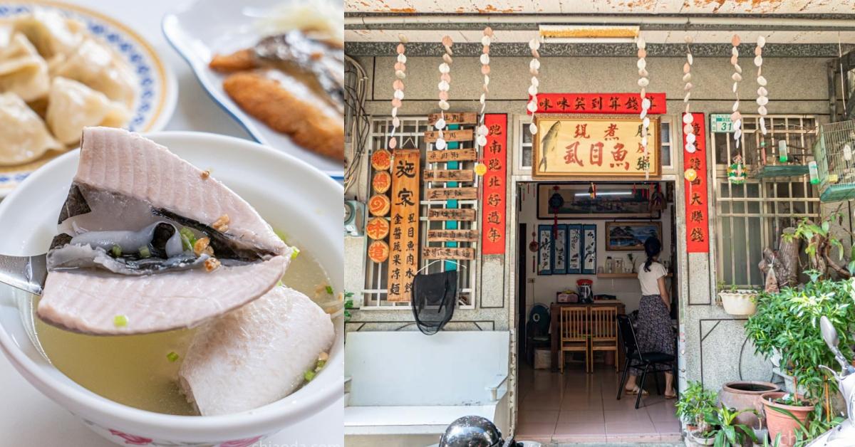 施家虱目魚粥|台南海安路普濟殿周邊隱藏版美食 超新鮮虱目魚湯、水餃、涼麵都超好評!