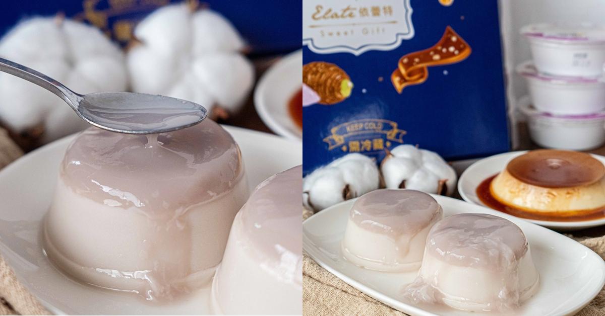 依蕾特x7-11|冬季限定禮盒 鮮奶布丁x芋泥奶酪x海鹽太妃糖奶酪 2021春節預購型錄
