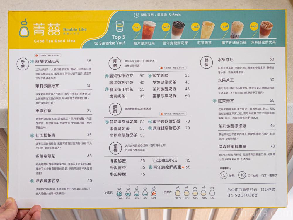 菁囍菜單 台中西區飲料外送