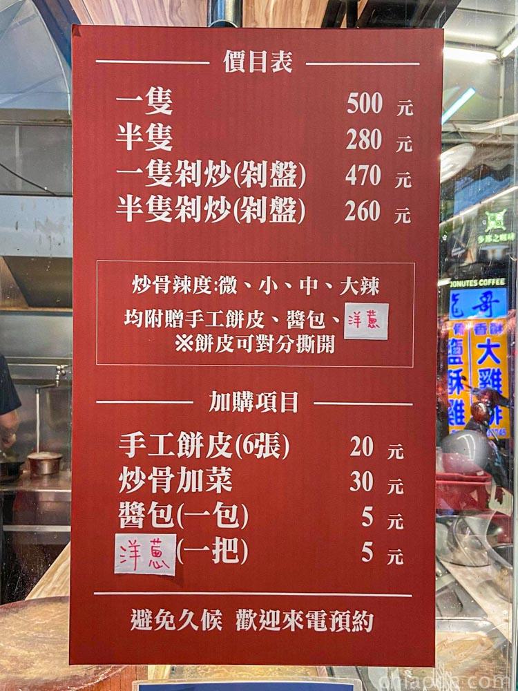 鴨屋烤鴨 菜單