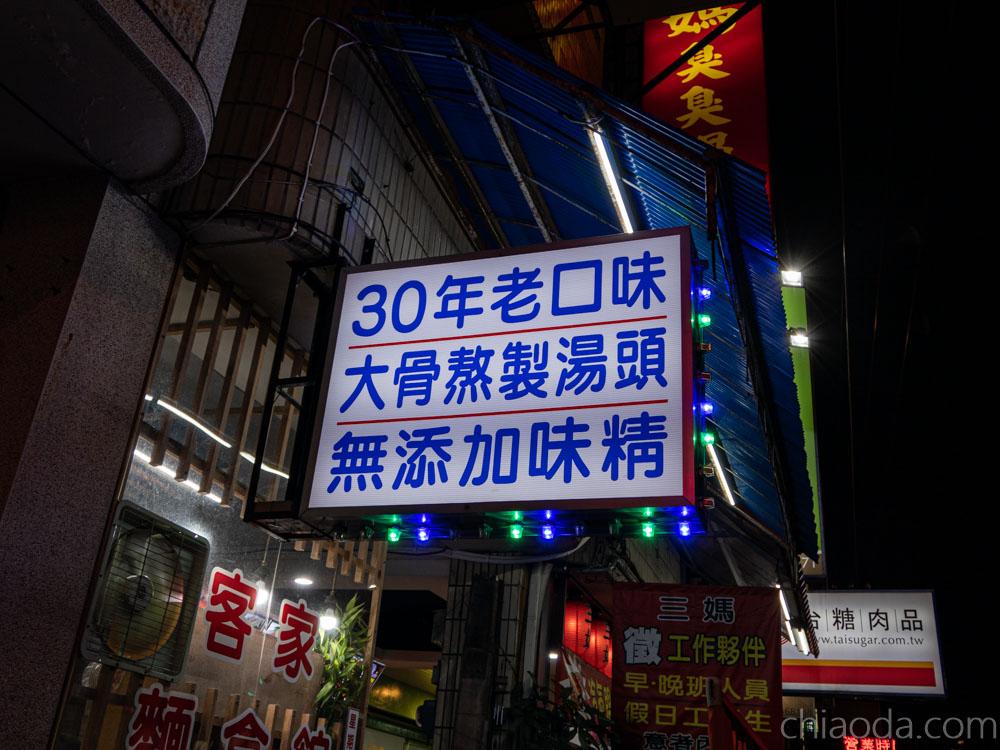 客家風味麵食館 不添加味精 松竹捷運站小吃美食推薦