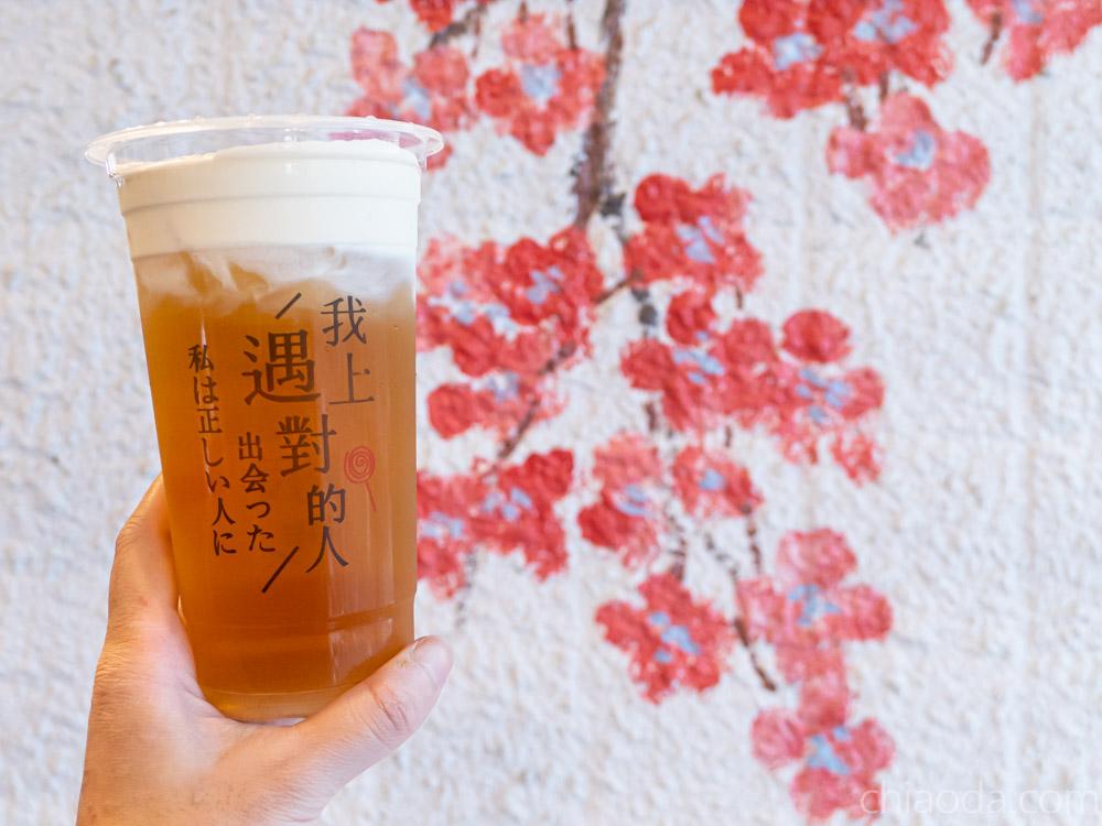 莉莉絲咖啡 海鹽奶蓋綠茶