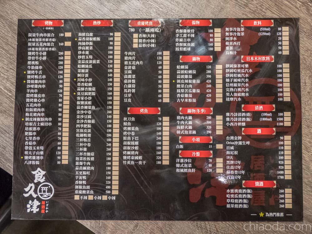 食久津居酒屋 菜單2020