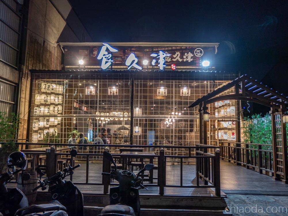 食久津居酒屋 西屯中科商圈周邊西屯路晚餐宵夜推薦