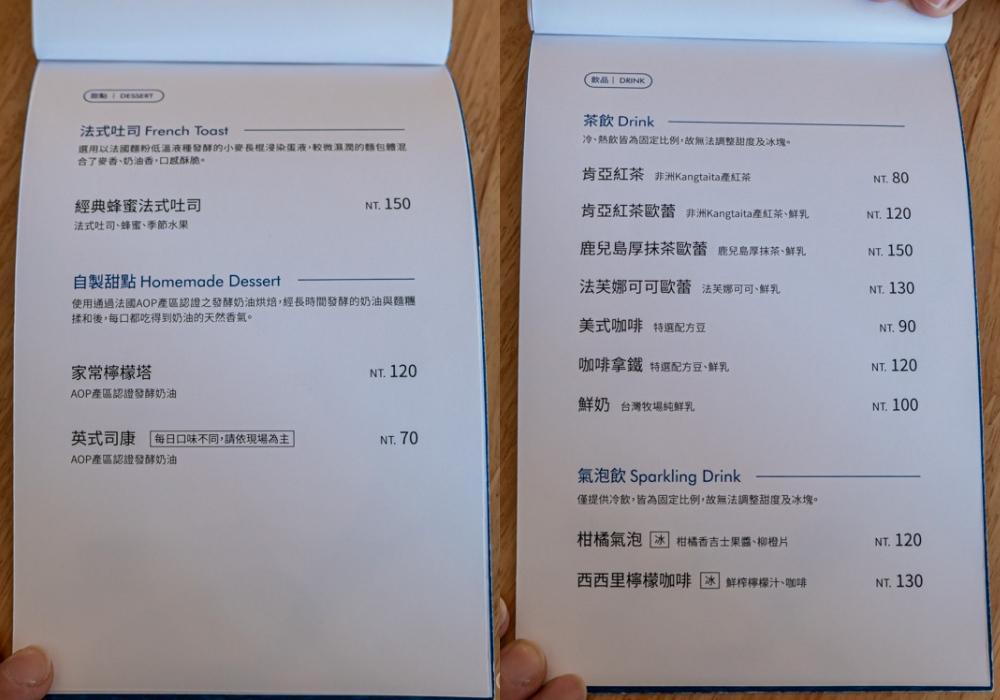 青瑪 菜單