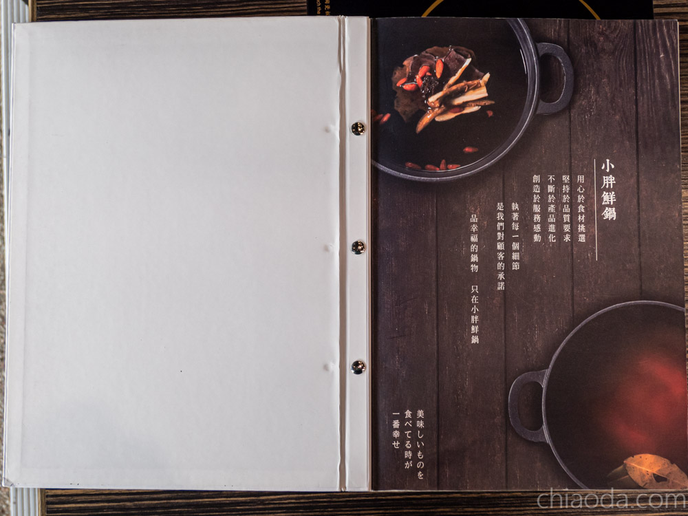 小胖鮮鍋崇德店菜單