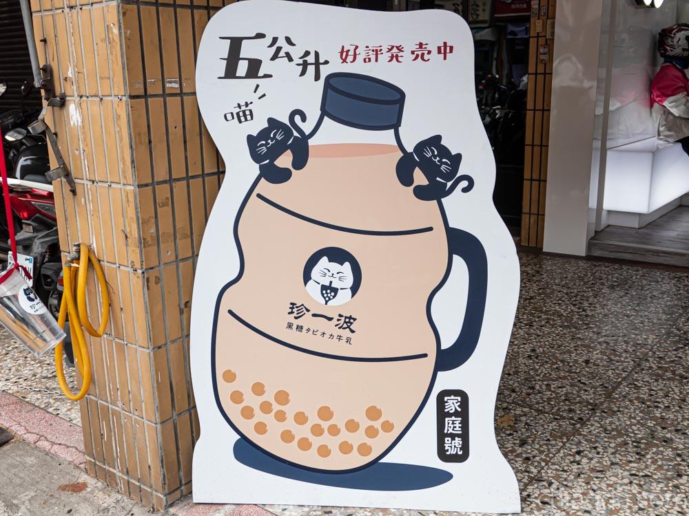 珍一波漢口店 五公升珍奶