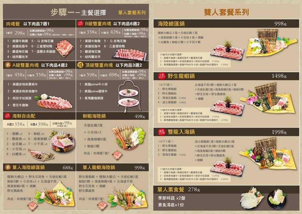 燒瓶子彰化店 菜單
