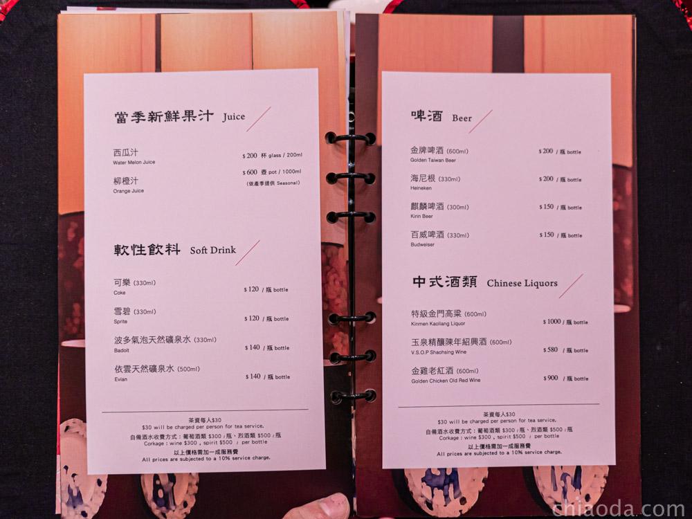 蘭城晶英紅樓中餐廳菜單