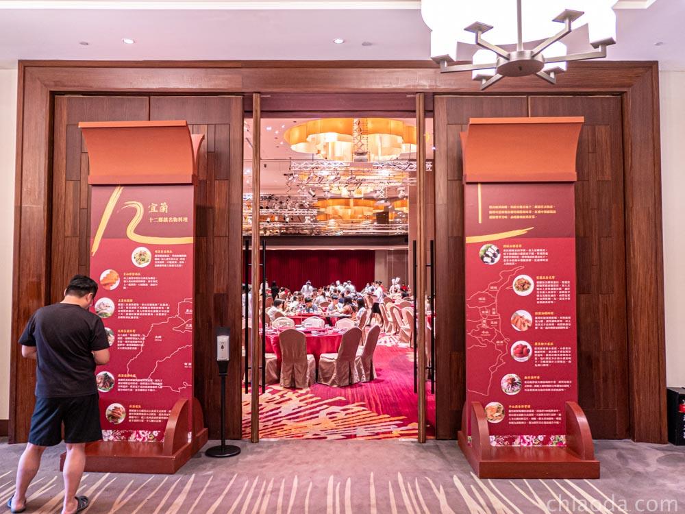 蘭城晶英 紅樓中餐廳