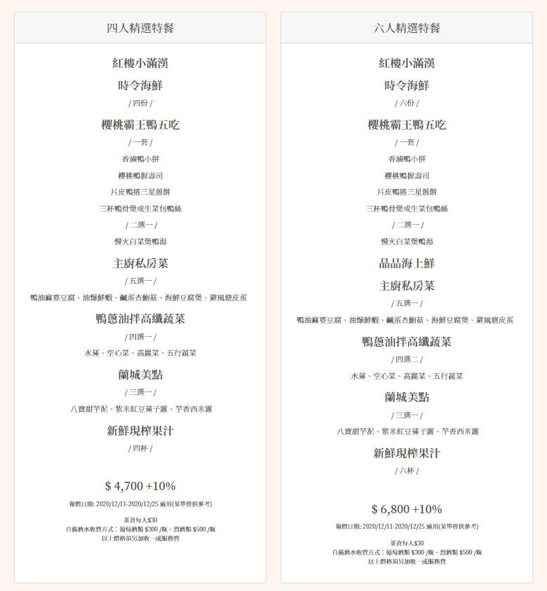 蘭城晶英 紅樓中餐廳菜單