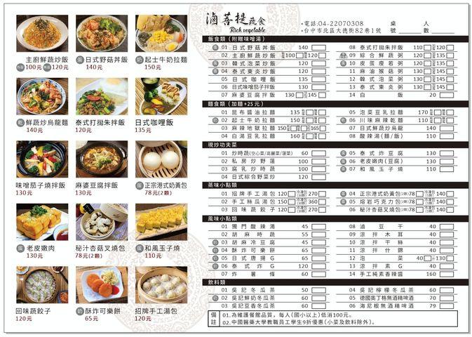 滷菩提菜單