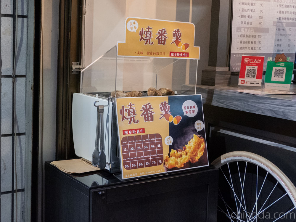 life a+ 烤番薯 台中北屯水煮餐 台中西區水煮餐