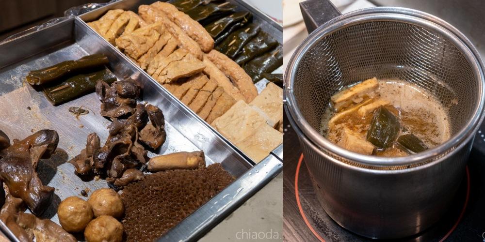 台中火車站美食街 鐵鹿大街 藍心儀牛肉麵 現熱滷味