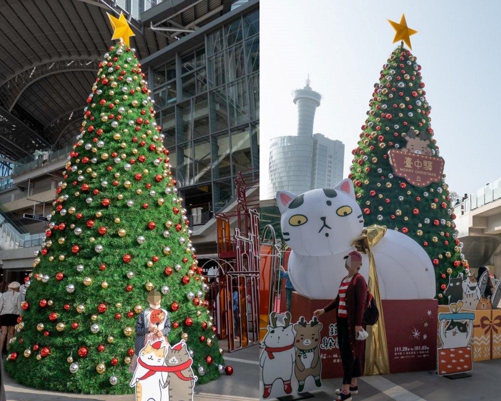 台中火車站 貓小姐特展 台中聖誕樹 台中火車站聖誕樹 台中聖誕節景點