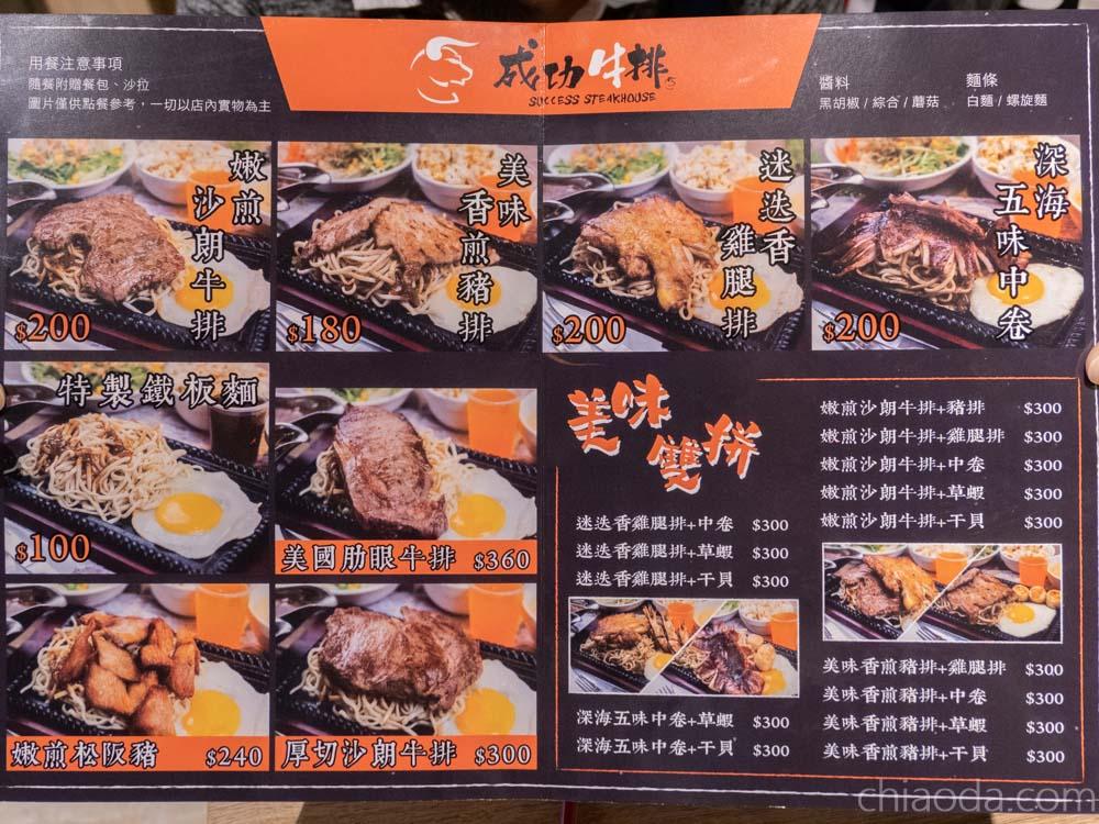 台中火車站美食街 鐵鹿大街 成功牛排菜單
