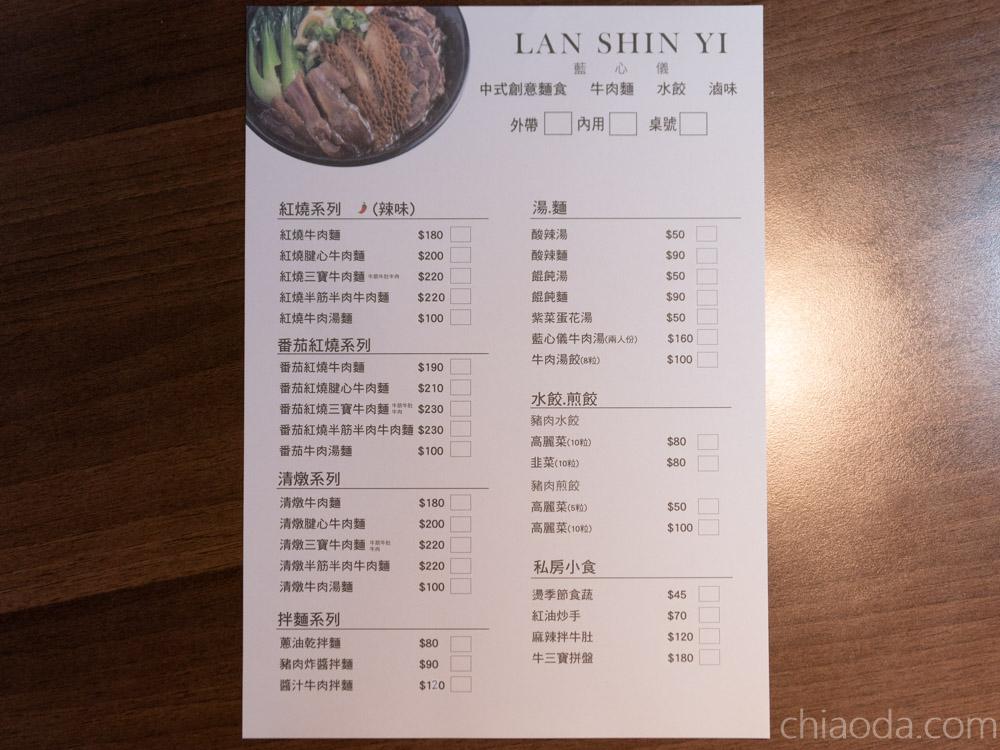 台中火車站美食街 鐵鹿大街 藍心儀牛肉麵菜單