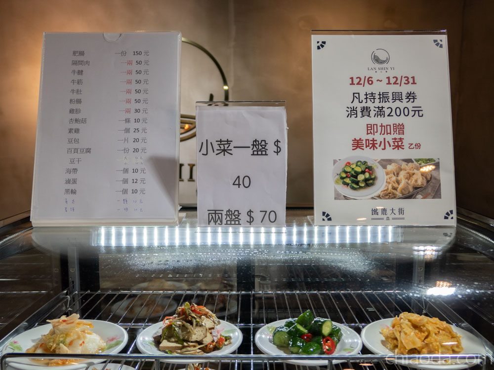 台中火車站美食街 鐵鹿大街 藍心儀牛肉麵 小菜