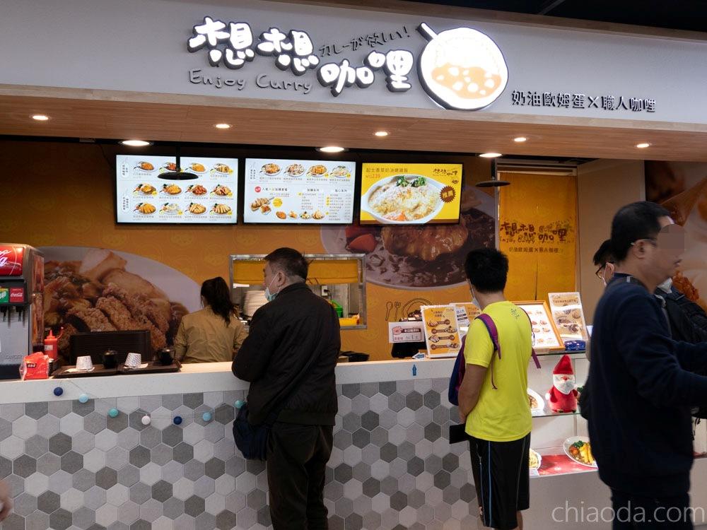 台中火車站美食街 鐵鹿大街 想想咖哩