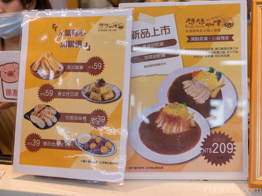 台中火車站美食街 鐵鹿大街 想想咖哩 新品上市