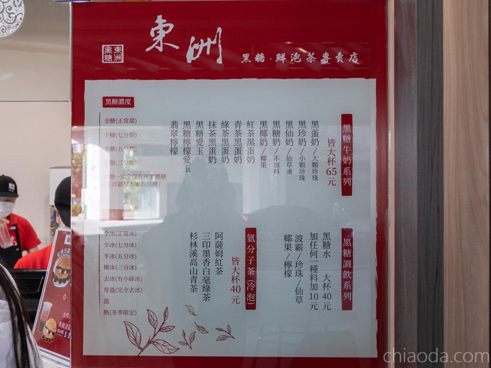 台中火車站美食街 鐵鹿大街 東洲黑糖奶鋪 菜單