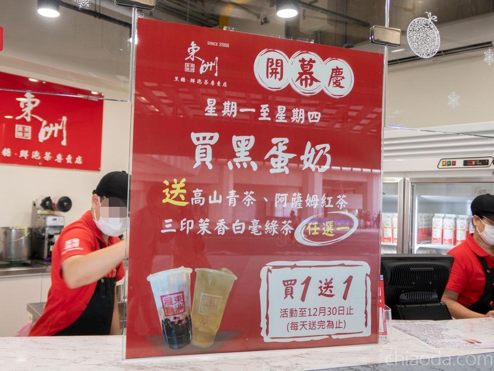台中火車站美食街 鐵鹿大街 東洲黑糖奶鋪 買一送一