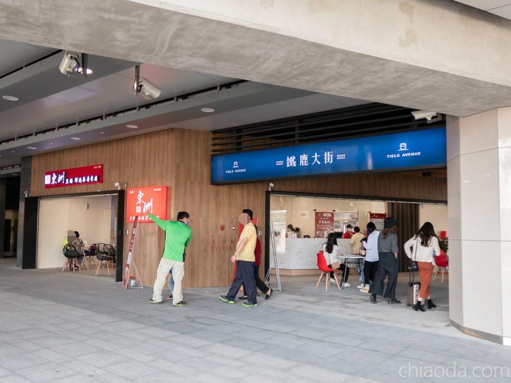 台中火車站美食街 鐵鹿大街 東洲黑糖奶鋪