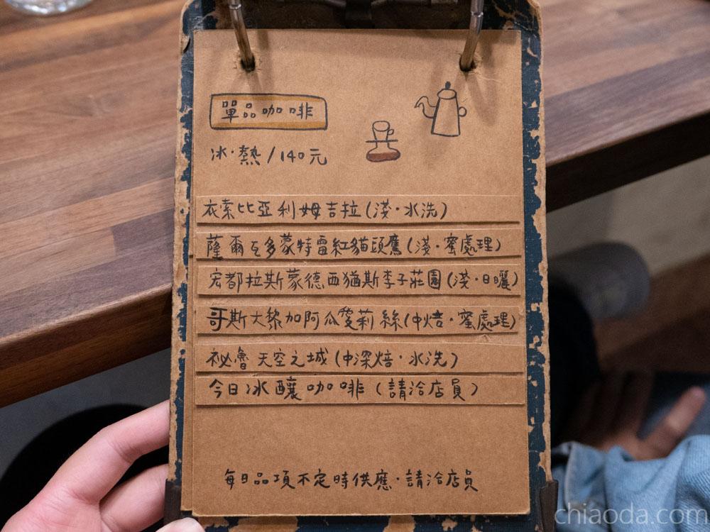 KICHI 2020草莓季菜單