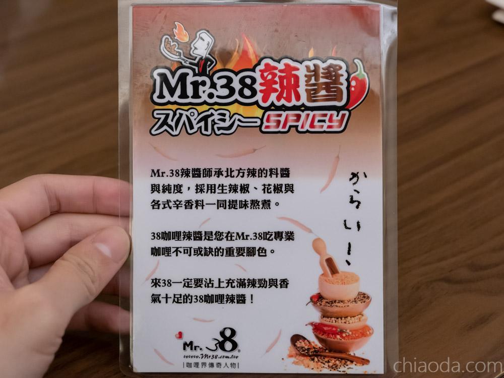 MR.38 台中老牌咖哩飯 特製辣醬