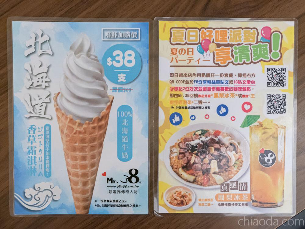 MR.38 霜淇淋 飲品