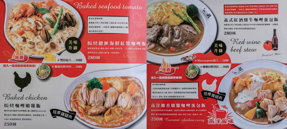 MR.38 2020新菜單