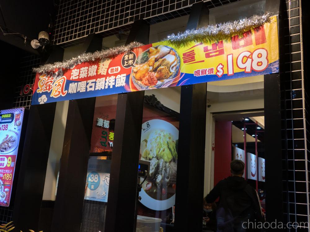 MR.38 台中老牌咖哩飯 一中街美食餐廳