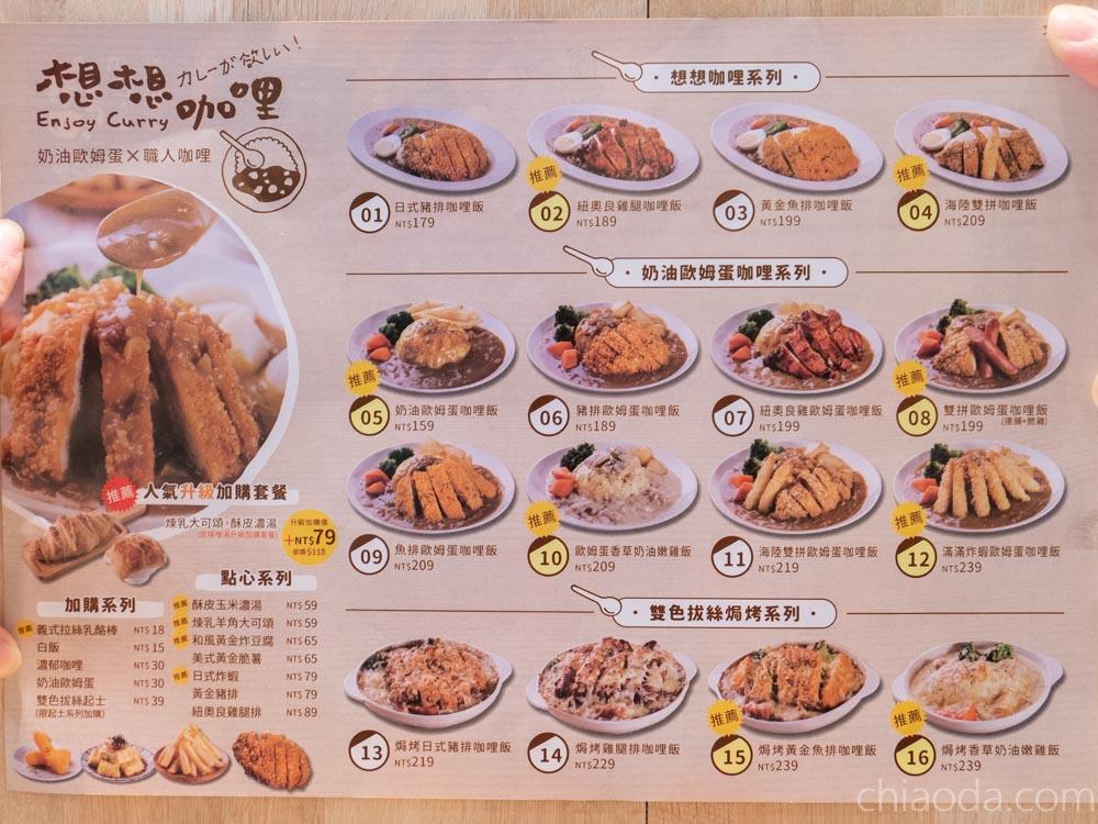 台中火車站美食街 鐵鹿大街 想想咖哩 菜單