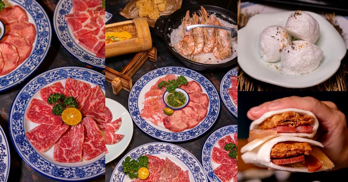 墨妃家燒肉|台中南屯中式宮廷風特色燒肉 肉質好、附餐有特色 台中燒肉推薦(2021最新菜單)