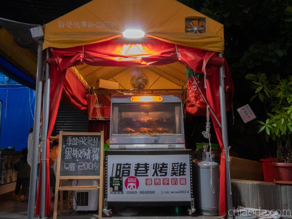暗巷烤雞 台中烤雞外帶推薦 台中烤雞外送推薦 新光黃昏市場