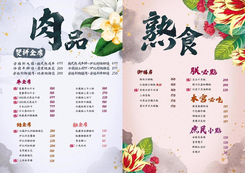 墨妃家燒肉菜單(2020年底最新)