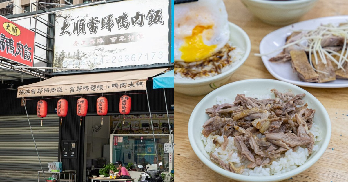 大順當歸鴨肉飯|烏日林新醫院高鐵特區小吃推薦 鴨肉飯好吃平價