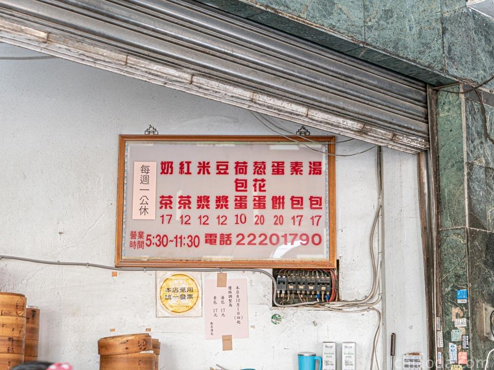 苟不理天津湯包菜單