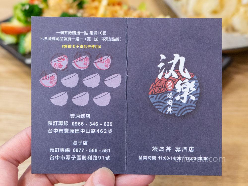 汍樂滿盛燒肉丼集點卡